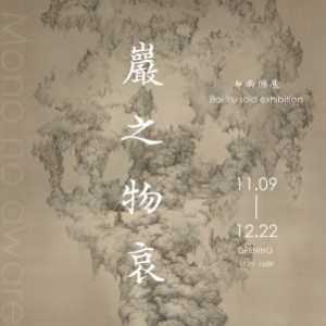 《巖之物哀》白雨創作個展 Mono no aware  ,  Bai Yu solo exhibition