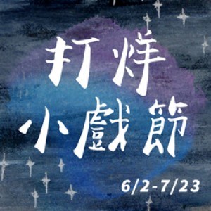 打烊小戲節《游氏基金會:菸菸一熄》 Yu Mei-Nu Foundation – Snub It Out