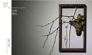 根。記憶蔓延-許馨文個展