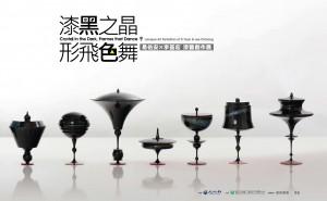 「漆黑之晶•形飛色舞-易佑安×李基宏漆藝創作展」