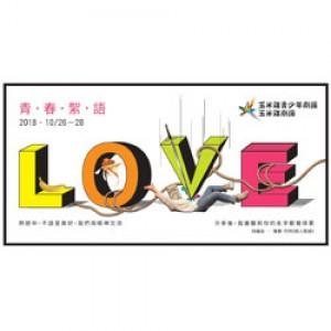 """2018新竹縣青少年戲劇節-玉米雞青少年劇團《青春絮語》 Corny Chicken Youth Theatre """"A Lover's Discourse """""""