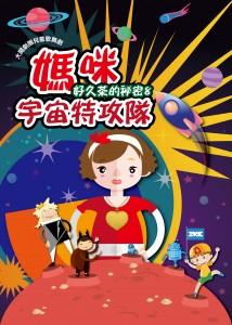 2018夏至藝術節-大開兒童歌舞劇<好久茶的祕密8-媽咪宇宙特攻隊>