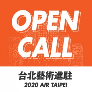 2020 台北藝術進駐徵件