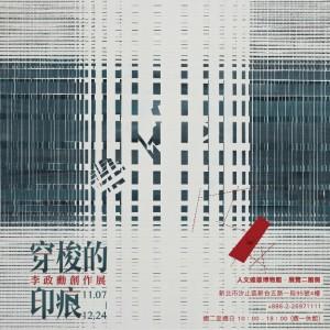 《穿梭的印痕》李政勳創作展