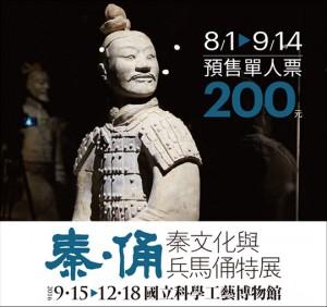 高雄兵馬俑展-單人預售票(原價:$280)