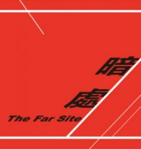 70號排練場《暗處》 The Far Side