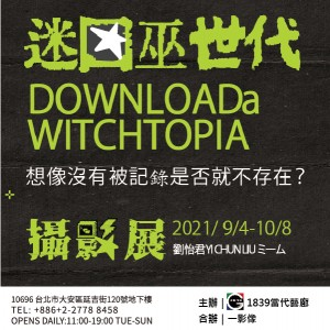 "『沉潛蟄伏』潛行者計畫II │ 劉怡君《下載""巫""托邦 Download a witchtopia》"