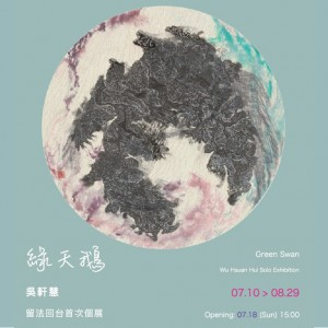 綠天鵝 - 吳軒慧個展  Green Swan -    Wu Hsuan Hui  Solo Exhibition