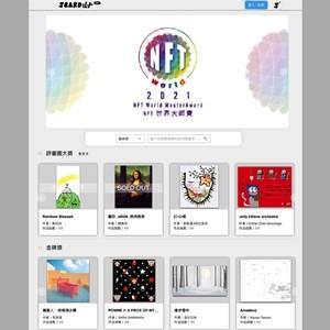 亞洲首座NFT加密藝術平台上線  「2021NFT 世界大師賽」得獎作品首發