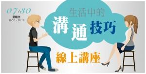 線上講座:【生活中的溝通技巧】~人見人愛的溝通秘訣