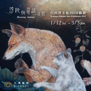 大雋藝術《~浮世與童話之間~ BLOOMING ANIMALS-白田誉主也個展》1/12 (六) - 3/3(日)