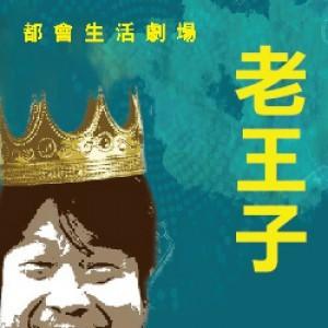 綠光劇團最受期待新戲《老王子》2016加演場開賣