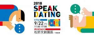 2018 Speak Dating – 以歐語來約會吧!