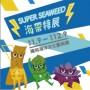 2018《Super Seaweed!海帶特展》