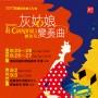 2017兩廳院歌劇工作坊─羅西尼《灰姑娘變奏曲》 2017 Opera Studio-Rossini : La Cenerentola (嘉義縣表演藝術中心實驗劇場)