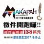 第五屆 MAKAPAH 美術獎開始徵件囉!!