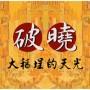〈破曉-大稻埕的天光〉–蘇顯達、葉綠娜與蘭陽交響樂團 Breaking at Dawn, Shien-Ta Su, Lina Yeh & Lanyang Symphony Orchestra