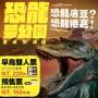 恐龍夢公園-重返失樂園
