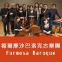 歐洲古樂名師示範演奏「古樂器大觀園」