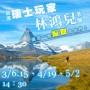 【巨大講堂】瑞士精華火車全覽(5/2場)