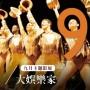 府中15-新北市紀錄片放映院【九月主題:大娛樂家】