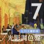 府中15-新北市紀錄片放映院【七月主題:光影調色盤】