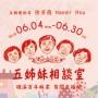 【作客共享 駐村藝術 五姊妹相談室—有閒來抬槓】-徐芳薇