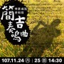 2018衛武營開幕季《簡吉奏鳴曲》─零落成泥香如故 Jian Ji–a Just Life