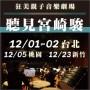 【狂美交響管樂團x如果兒童劇團】狂美親子音樂劇場《聽見・宮崎駿》