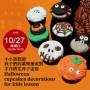 小小蛋糕師《孩子們的萬聖節派對》 手作擠花杯子蛋糕 Halloween cupcakes decorations for kids lesson