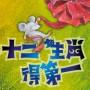 【文山劇場】偶偶偶劇團《十二生肖得第一》 文山劇場【故事劇場系列】