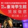 布拉格劇場設計四年展(PQ2019)臺灣學生館策展徵選