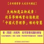 【貞明讀書會 大成系列講座】天地相遇品物咸章:從易學解碼曾仕強教授「中國式管理學」裡的智慧