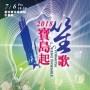 寶島起笙歌 The Music Of Sheng In Taiwan
