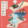 臺中文學館│紙上心旅行-旅遊文學特展