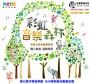文山劇場[故事劇場系列]《彩虹音樂森林》