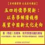 【貞明讀書會 大成系列講座】五四的儒學開新:以易學解讀錢穆展望中國新文化走向