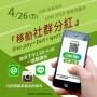 4/26(五) 『移動社群分紅』講座~Line pay+bot+spot