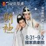 """傳統戲曲同志經典-2018《斷袖》 Yi-Shin Taiwanese Opera Troupe """"Duan Xiu"""""""