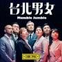 NEXT劇場─《台北男女》 2018彰化劇場藝術節NEXT OPEN SHOW