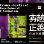 「穿越─正義:科技@潛殖」  Trans-Justice: Para-Colonial@Technology