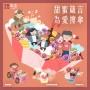 「集盒」甜蜜箴言-為愛撐傘