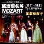 經典法文音樂劇 搖滾莫札特 Mozart L'Opéra Rock