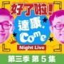 《好了啦!達康!》第三季 第五集 Night Live