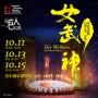 2017歌劇院巨人系列-華格納歌劇《女武神》 Die Walküre by Richard Wagner