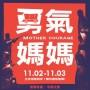 《勇氣媽媽》台灣無獨有偶 × 墨西哥繩索劇團 《Mother Courage》
