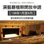 新北市藝文中心及新莊文化藝術中心演藝廳108年1月至6月檔期開放申請。