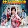 《俠女英雄傳》薪傳歌仔戲劇團│2017臺灣戲曲中心開幕系列