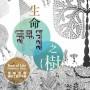生命之樹國際工藝交流展  Tree of Life Exhibition in Taiwan