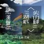2019數位藝術創作案「陳漢聲:湖底 尖山腳」